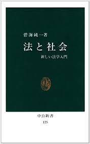 碧海純一さんの法と社会という著書ですが自分が読んでみるとなかなか難しくどういうことなのかな? という感じでした。 読んだ方で分かる方がいたら章ごとに要約などをして頂けると嬉しいです。よろしくお願いします。
