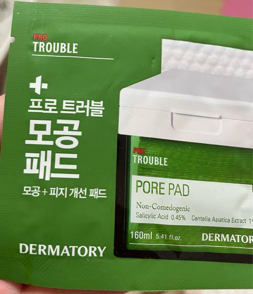 これは何に使うものなんですかね、、?韓国語読めなくて用法がよく分からないので教えてください!