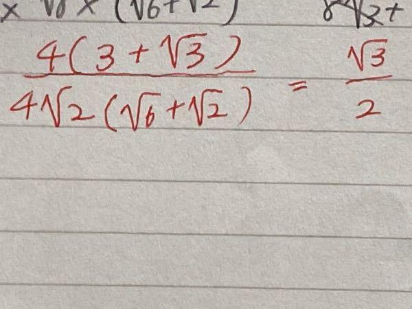 高一 数学 この式でどうして2分の√3になるんですか