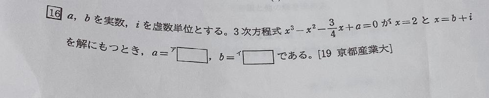 これの答えってa=-5/2 、b=4±2√17iで合ってますか?a.bを実数とするってあるのにiが出てくるってやっぱり違いますよね、、?出来れば解き方も教えて頂きたいです。