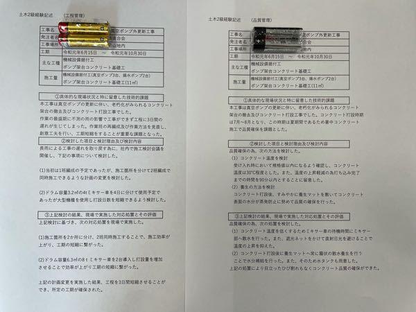 2級土木施工管理技士の2次試験を受験するものです。 経験記述の工程管理と品質管理を記述してみたので添削していただけませんか。