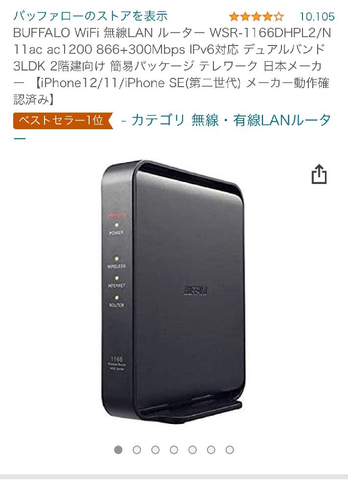 有線で使用しているge-pon-onu タイプdを無線化させたいのですが、 こちらのBUFFALO WiFi 無線LAN ルーター WSR-1166DHPL2/N 11ac ac1200 866+300Mbpsを繋げることで利用可能でしょうか