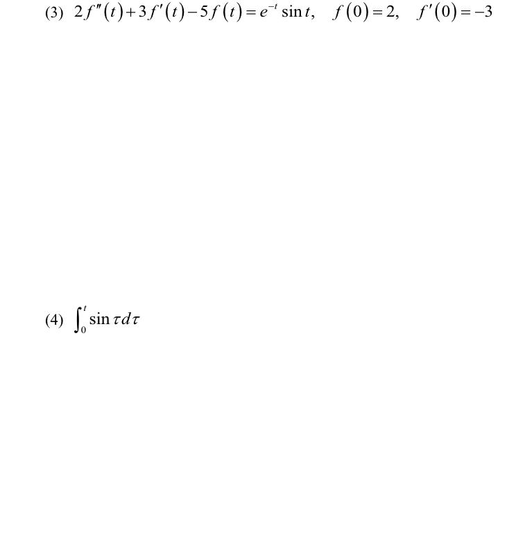 この2つの原関数のラプラス変換がわかりません教えてもらいたいです。