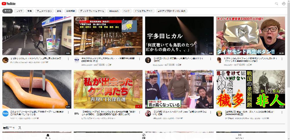 YouTubeの画面がおかしくなりました。 PC版FirefoxのブラウザのYouTubeの画面がスマホアプリ版のような表示になっており、一週間直らないままです。 GoogleChlomeでは正常に表示されます。