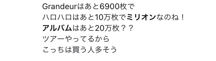 【ミリオンの仕組みについて】 BillboardJapanによるとSnowManのアルバムがミリオン認定されてて、祝福のツイートしてる方がいます。しかし、「売上87万枚だからもう少しでミリオンだね」というツイートも見るので理解が追いついていません。多分Twitterで私と同様によく分かってない方いらっしゃいますよね。 あと、ハロハロはまだミリオン行ってないことは把握していますが、Grandeurも到達していないのでしょうか?↓ 心優しい方回答お願いしますm(_ _)m