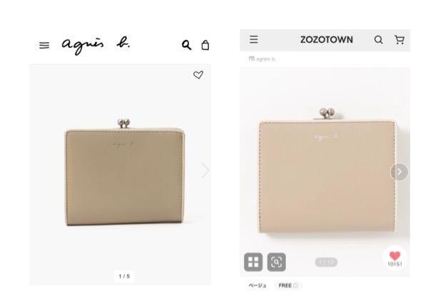 至急)プレゼントでアニエスベーの財布を購入しようと考えているのですが、下の写真は型は一緒でベージュなのに、ZOZOTOWNと公式では色が全然違います。 これは光の問題なのか、実際に色が違うのか、知ってる方いましたら教えて頂きたいです!