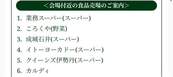武蔵境駅すぐのクオラの庭でバーベキュー持ち込みをします。 買い出しをするのですが下記の近隣のスーパーの中だと肉や野菜の品揃えがいいのはどこでしょうか?