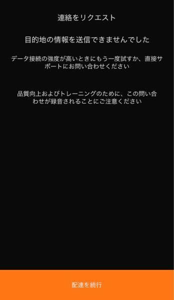 Amazonデリバリー Amazonデリバリーのアプリで、カスタマーに電話がかけれないんですが、何故だか分かる方いませんか?