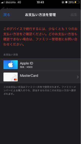 Appleのアプリ購入について質問です。 なぜか購入ができず、残高を使うことができません。 プリペイドカードをタップしながらアップルIDをタップすると(バグって)開けるのですが、 Itunesカードを使う/コードを使う チャージ と表示されています。 あと、どちらも赤字でお支払い方法を有効にするには、セキュリティコードを確認してください。 と表示されます。