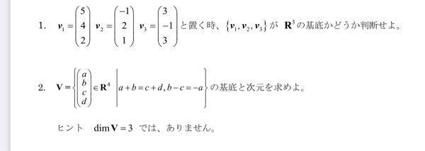 どなたかこちらの線形代数の問題を解いてください!