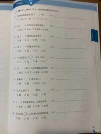中国語得意な方探しています! この問題わかる方いませんか? 助けてください、!よろしくお願いします!