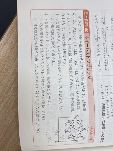 (2)のbについてです。 解答には、 「断線によりR2による電圧降下は0になり、点bと点c(=電池の起電力)とおなじになる」 と書いてあったのですが、断線しているなら点bを含む回路は回路ではなくなり、電圧もくそもないと思ったのですが、、、 どこの解釈が間違っているのでしょうか?
