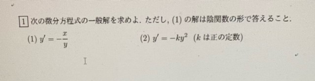 微分方程式についてです。次の微分方程式の一般解の求め方を教えてください。よろしくお願いします。