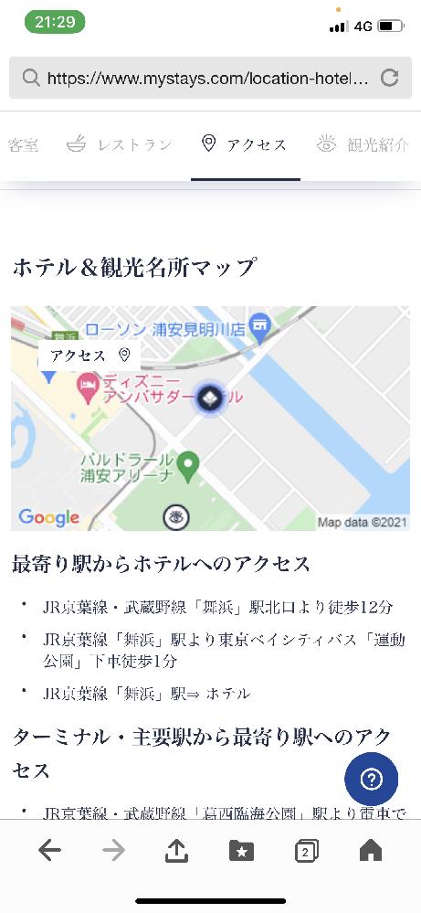 ホテルマイステイズ舞浜というホテルに宿泊したい場合、バスは舞浜駅から運動公園行きの東京ベイシティバスが出ているということでしょうか? 画像を見て調べて見たのですがよく分からないため詳しい方に教えて頂きたいです。よろしくお願いします。