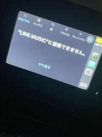 新型アクアでAppleCarPlayを使いLINEミュージック聞いてるんですがこの前までは曲やプレイリストが表示されていたのにいつの間にか接続出来なくなりました。考えられる原因わかる方いますか?