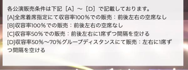 リトグリ Bmm 今月31日 沖縄公演は Cと記載されていたのですが、前後左右空いているのですか?コロナ禍の前にチケット販売は完了していたと思うのですが、、
