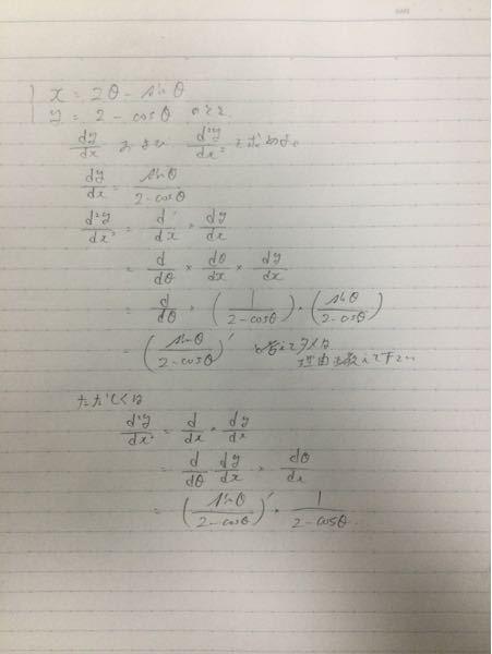 導関数の問題です。 媒介変数の2回微分で計算が合いません。 ダメな理屈を教えていただけると助かります。 自分の考えた解き方は写真になります。