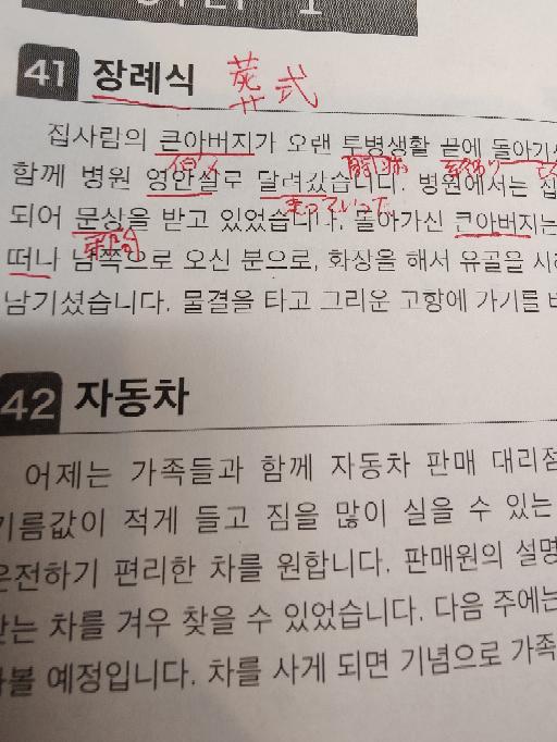 韓国語 4行目の「なむじょぐろおじんぷぬろ」とはどういう意味でしょうか。 文法的に教えて頂けますと幸いです。