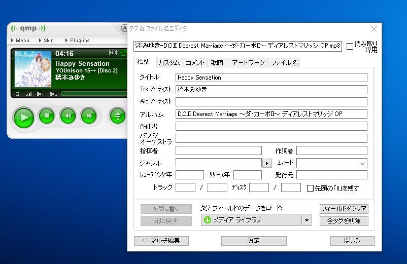 PCの音楽プレーヤーのQuintessential Media Playerについて質問です。 Quintessential Media Playerでmp3ファイルを再生すると タグを自動取得?(よく分からない)して違うファイル名が表示されてしまいます。 自動取得せず自分の付けた名前を表示するにはどうすればいいでしょうか? 添付画像はアルバムの部分を「D.C.II~」と付けたのに Quintessential Media Player上では別の名前が表示されている場面です。
