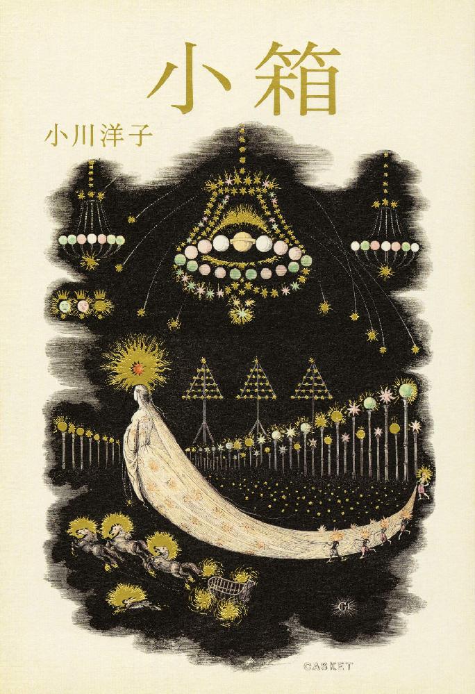 小箱 小川洋子による書籍について感想・レビューをお願いします。