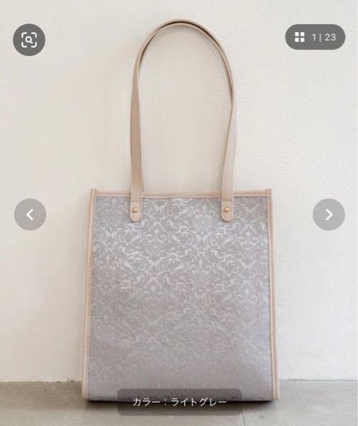 こんな感じのバッグなんかのブランドにありますか?あれば教えてください。