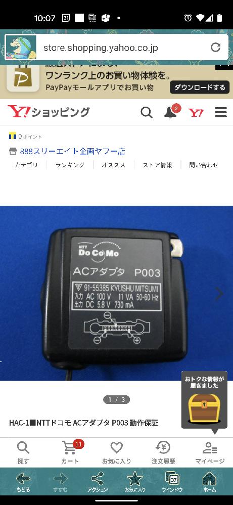 ドコモ アダプター P003 は ドコモP252isに使えますでしょうか 対応充電器のP005を探してるのですがなかなか見つからず急ぎのためこちらでも代用できるか知りたくて質問しました 以前質...