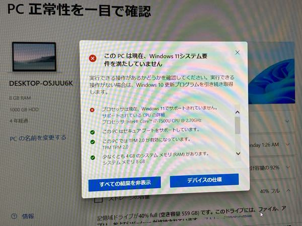 Windows11の更新が出来ない件についてです。 LAVIEのNS750HAWというノートPCを使用しています。 現在自分が使用しているノートPCではWindows11に更新できない状況と表示...
