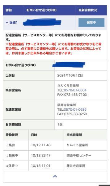 佐川急便で荷物のお問い合わせをしたところ保管中となっていたのですが 今日中に届きますかね なるべく早く受け取りたいのですが、、。