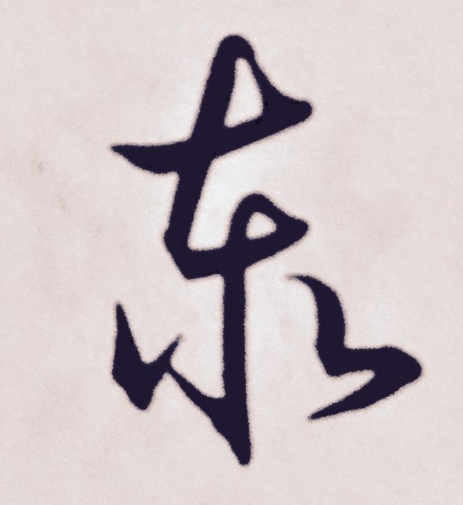香港人と台湾人(繁体字圏)や中国人(簡体字圏)は草書体がどれだけ読めるのでしょうか?例えば、画像の字を見て何パーセントぐらいの人が読めるのでしょうか?