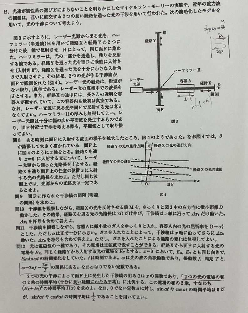 この問題の(12)が全くわからないです。 教えて頂けませんか、、?