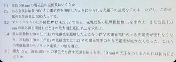 大学物理の問題の解答をお願いします。電磁波辺りですかね。