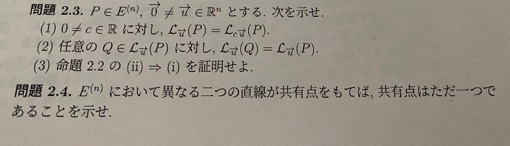 写真の問題を教えて下さい。 問題2.2の(1)と(2) 問題2.4