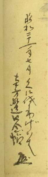 写真の文字の読みを教えてください。「昭和二十一年七月」の後から、2行目の「記念帖」の前までです。よろしくお願いします。
