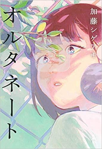 オルタネート 加藤シゲアキによる小説について感想・レビューをお聞かせ下さいませ。