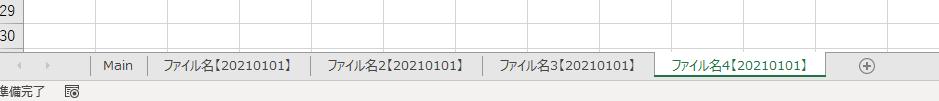 現在のワークブックの末尾に、特定にファイル内から、【】内に昨日の日付が記載された複数のCSVファイルを全て、まるごとコピーしたい。 このようなExcelのVBAをどうか教えていただけますでしょうか? 今日が2021/01/02だとして、 指定したパスにある2021/01/01のCSVファイルを全て、現在のワークブックの末尾にまるごとコピーしたいです。 イメージとしては、図を参照お願いいたします。 どうぞよろしくお願いします。
