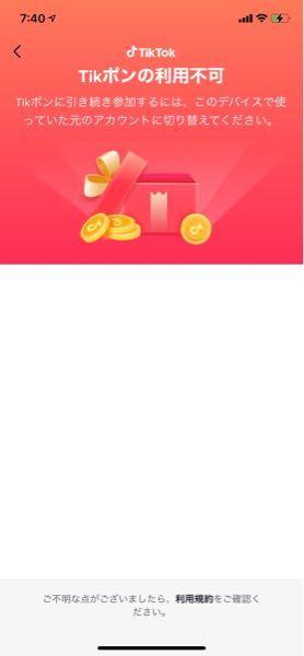 TikTokについて TikTokで友達を紹介したのですが紹介報酬を確認しようとページを確認し...