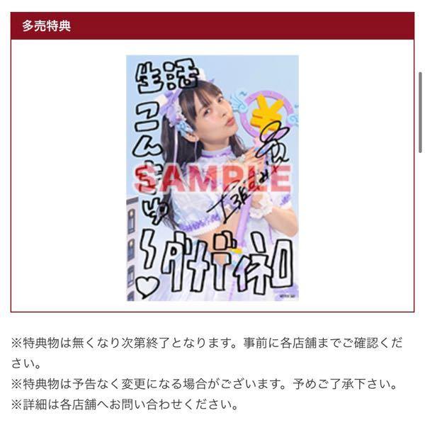 上坂すみれの「生活こんきゅーダメディネロ」の多売特典が欲しいのですが、多売特典とはなんですか? どこで予約すればもらえるのでしょうか? http://king-cr.jp/artist/uesakasumire/sp/news/index.html