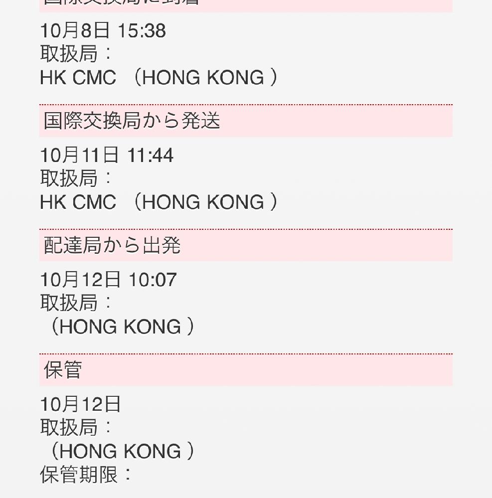 香港に小包を送ったのですが以下の画像の状態です。 このままだと送り返されてしまいますよね? 保管期限が載っていないのですが、何日くらい保管してもらえるのでしょうか?