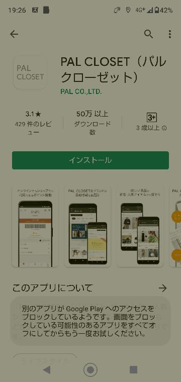 Googleプレイからアプリダウンロードしようとすると、したになんか出てきて、アプリダウンロードを阻止されます。 理由、解決策、教えてください。