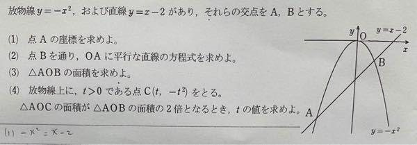 (4)をお願いします。 難しいです。