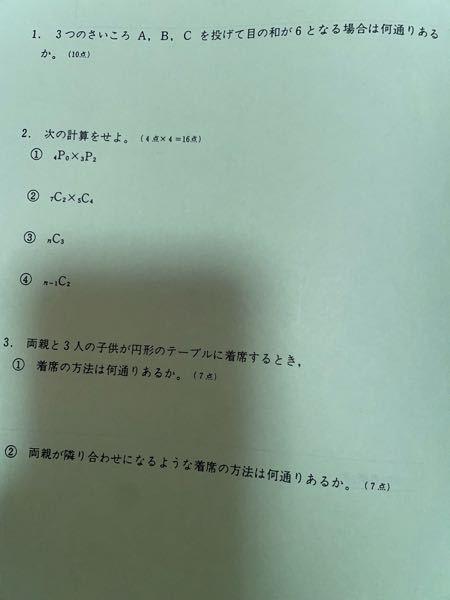 数学の問題です。 式と答えを教えて頂きたいです。