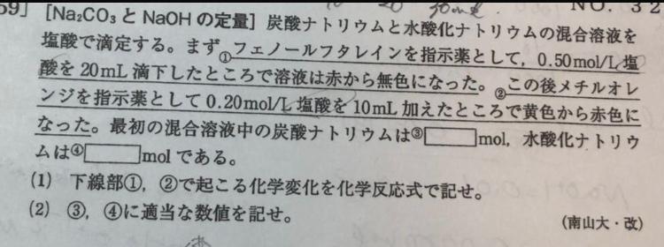 高校化学基礎です。どなたかこの問題を教えて頂けますか?