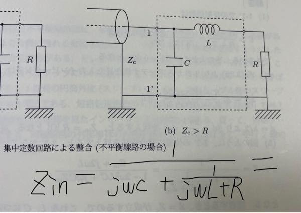 集中定数回路による整合の質問なのですが、(b)の1-1'から負荷側を見た入力インピーダンスZinはなぜこのような式になるのでしょうか? できれば詳しく教えてほしいです。 よろしくお願いします。