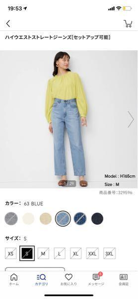 このGUのハイウエストストレートジーンズを男である私が韓国ファッションっぽくしようと思ってるんですけどおかしいと思いますかね笑 ちなみに身長は178です!