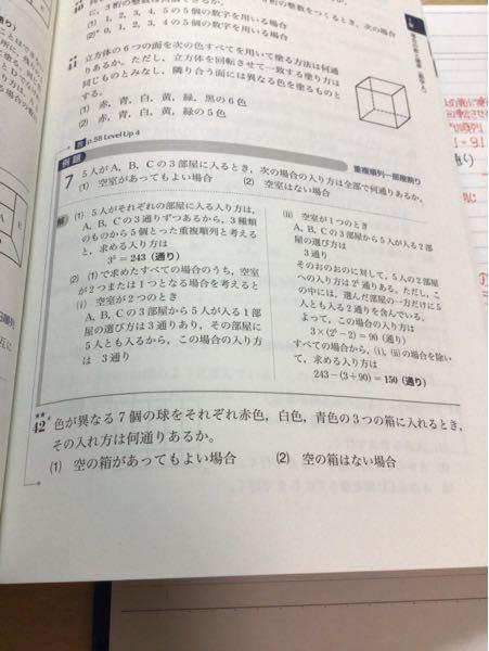 大問42の(1),(2)の解説と答えをお願いします。