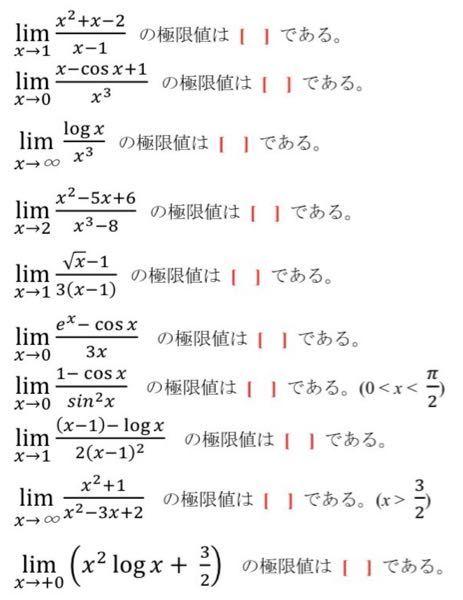 微積の極限の問題です。 答えのみで構いませんのでどなたか解いてほしいです