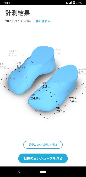 身長162で足のサイズ21って足小さいですか? ZOZOMATで足測ったら足の実寸20でした。 ちなみに身長162です。成人の男です。 身長162で足のサイズ21って足小さいですか?