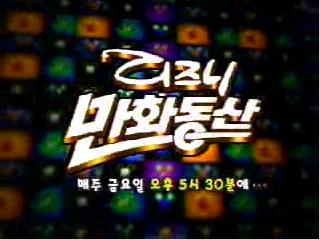 韓国KBSにてでの放送をがされていていた下の画像でのディズニーでの番組名にとでは何でしょうか?教えて下さいニダ。