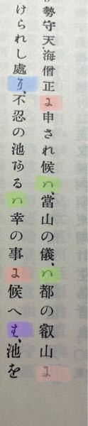 変体仮名について マーカーで引いたところの変体仮名を教えていただきたいです。 『東京市史稿 遊園篇 第一』に収録されている『落穂集』の一部です。 赤→より だと思うのですが、検索しましても、それ以外(特に緑のnみたいな字)がさっぱりわかりません。 画像が見えにくくて申し訳ありませんが、 何卒よろしくお願いいたします。