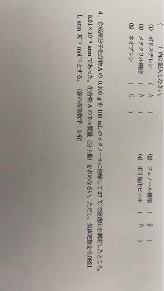 【チップ250枚】化学の問題です。どんな公式を使えばいいか、途中式はどうなるか、教えてください。